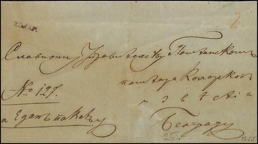 Lot 18 - Predfilatelija / Prephilately 1855 -  SFK Auctions Public auction #52 Western Balkans incl. Serbia, Croatia, Slovenia, Montenegro, Bosnia, Yugoslavia etc.