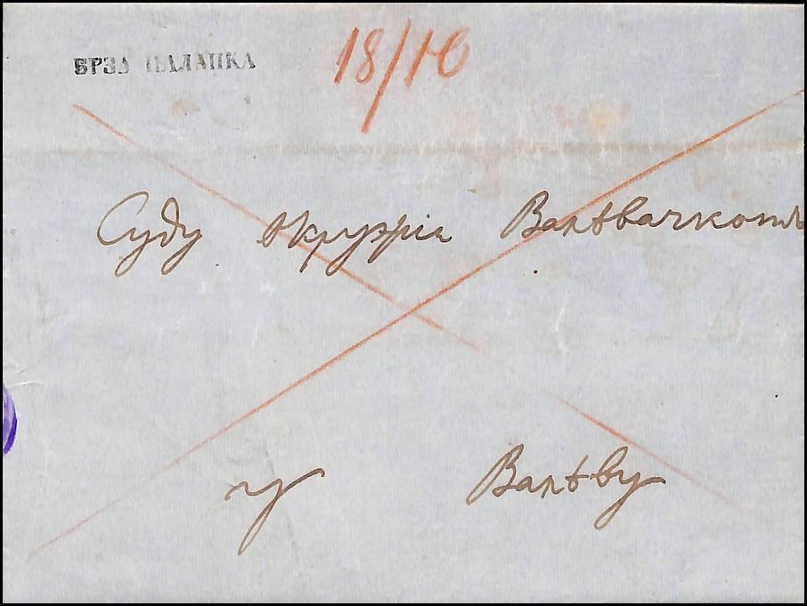 Lot 33 - Predfilatelija / Prephilately 1861 -  SFK Auctions Public auction #52 Western Balkans incl. Serbia, Croatia, Slovenia, Montenegro, Bosnia, Yugoslavia etc.