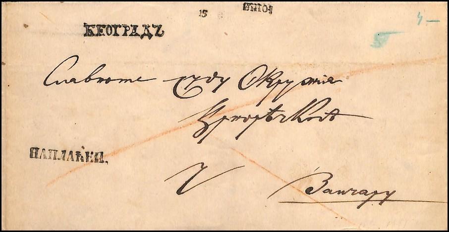 Lot 16 - Predfilatelija / Prephilately 1854 -  SFK Auctions Public auction #52 Western Balkans incl. Serbia, Croatia, Slovenia, Montenegro, Bosnia, Yugoslavia etc.