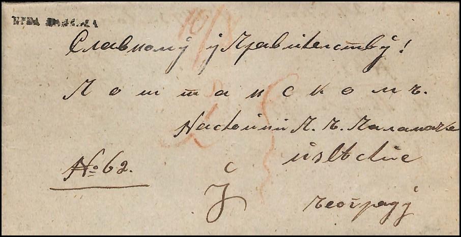 Lot 25 - Predfilatelija / Prephilately 1858 -  SFK Auctions Public auction #52 Western Balkans incl. Serbia, Croatia, Slovenia, Montenegro, Bosnia, Yugoslavia etc.