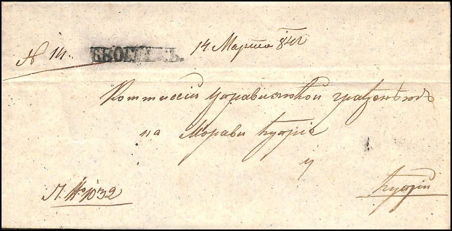 Lot 10 - Predfilatelija / Prephilately 1842 -  SFK Auctions Public auction #52 Western Balkans incl. Serbia, Croatia, Slovenia, Montenegro, Bosnia, Yugoslavia etc.