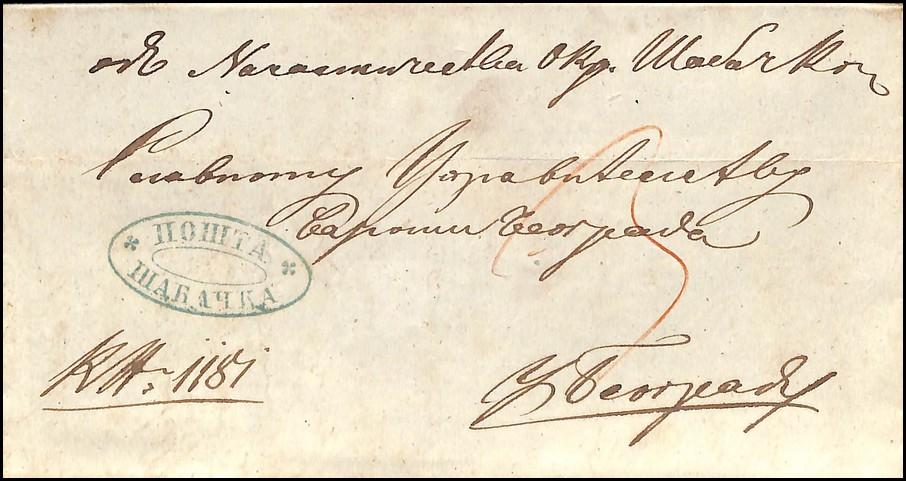 Lot 21 - Predfilatelija / Prephilately 1857 -  SFK Auctions Public auction #52 Western Balkans incl. Serbia, Croatia, Slovenia, Montenegro, Bosnia, Yugoslavia etc.