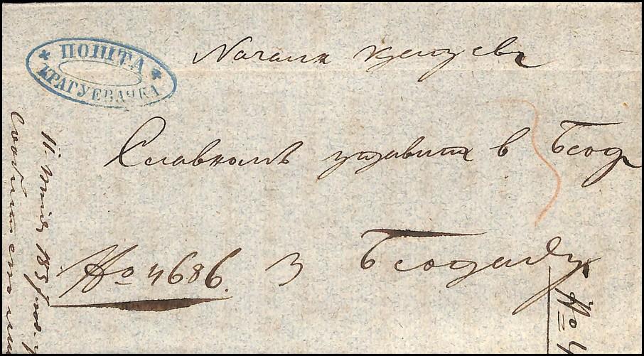 Lot 22 - Predfilatelija / Prephilately 1857 -  SFK Auctions Public auction #52 Western Balkans incl. Serbia, Croatia, Slovenia, Montenegro, Bosnia, Yugoslavia etc.