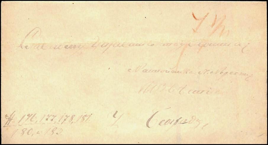 Lot 15 - Predfilatelija / Prephilately 1852 -  SFK Auctions Public auction #52 Western Balkans incl. Serbia, Croatia, Slovenia, Montenegro, Bosnia, Yugoslavia etc.